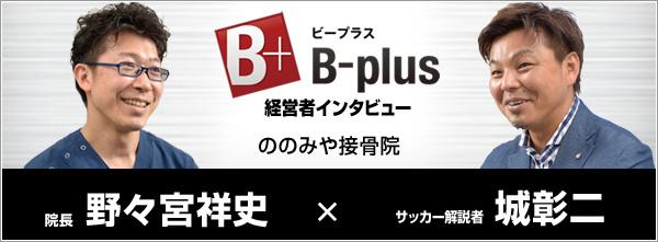 経営者インタビュー 野々宮祥文×城彰二