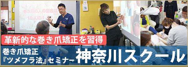 巻き爪矯正『ツメフラ法』セミナー 神奈川スクール